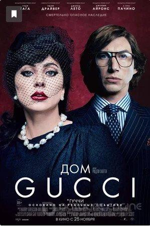 Дом Gucci (2021)