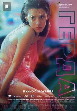 Герда (2020)