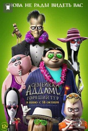 Семейка Аддамс: Горящий тур (2021)